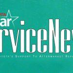 Star Service news Bulletin No.5 – August 1982